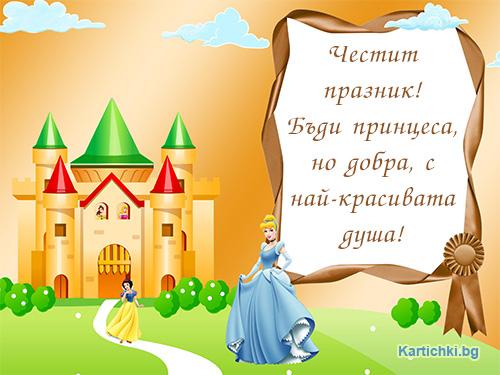 Бъди принцеса, но добра
