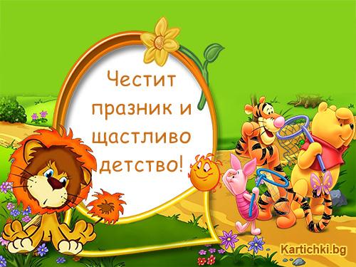 Щастливо детство