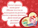 Пожелание за празника на детето