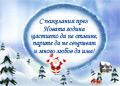 С пожелания през Новата година