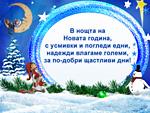 В нощта на Новата година