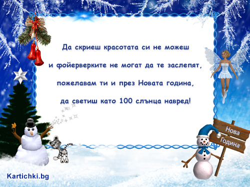 Пожелавам ти през Новата година