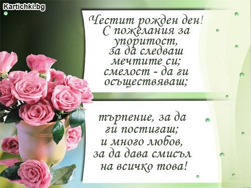 Для подруге, болгарские открытки за днем рождения