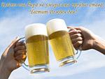 Който пие бира