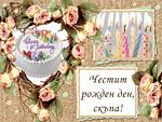 Честит рожден ден, скъпа