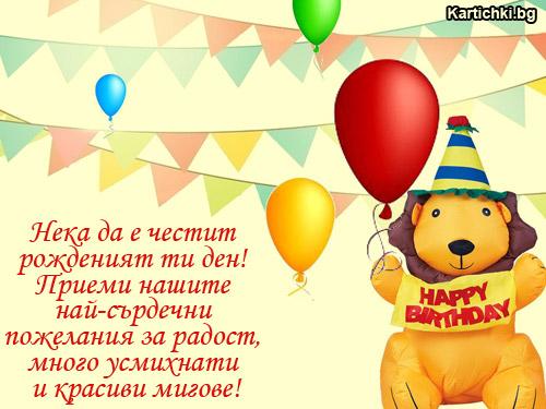 Начало » Рожден ден за деца » Нека да е ...: kartichki.bg/kartichki/rojden-den-za-deca/neka-da-e-chestit.html