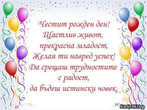 Честит Рожден ден! - Рожден ден за деца ...: kartichki.bg/kartichki/rojden-den-za-deca/chestit-rojden-den-416.html
