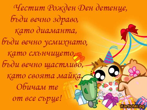 Честит рожден ден детенце