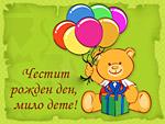 Честит рожден ден, мило дете!
