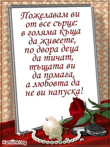 Пожелавам ви