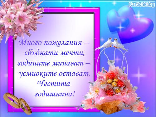 Много пожелания