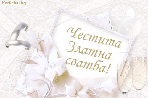 Честита златна сватба!