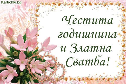 Честита годишнина и златна сватба!
