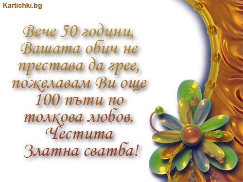 Вече 50 години