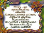 Честит юбилей и златна сватба!