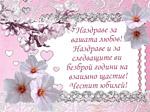 Наздраве за вашата любов