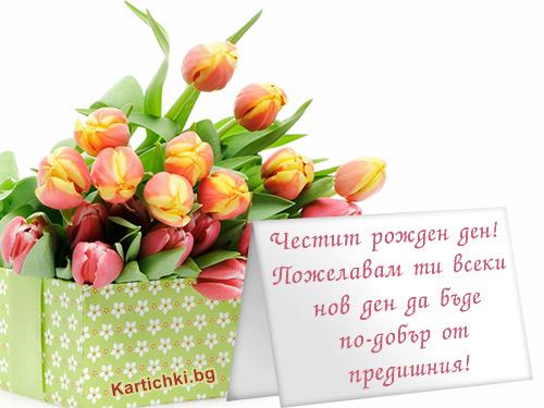 Пожелание за всеки нов ден