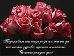 Подарявам ти тези рози