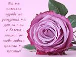 Пожелавам ти здраве на рождения ти ден