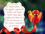 Пожелавам ти здрав и щастлив живот