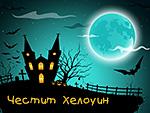 Честит Хелоуин