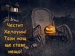 Честит Хелоуин! Тази нощ ще става нещо