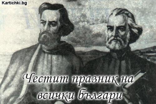 Честит празник на всички Българи!