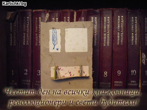 Честит ден на всички книжовници