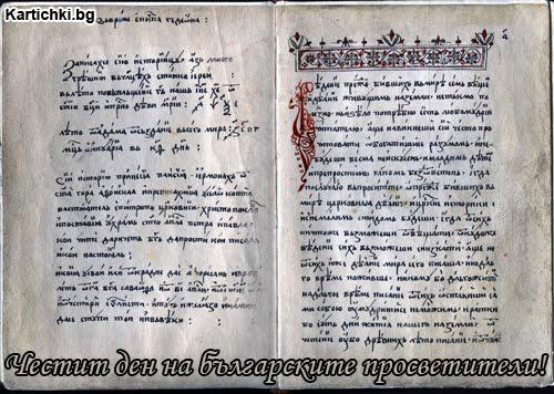 Честит ден на българските просветители!