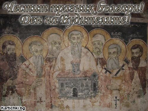 Честит празник българи!