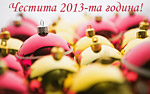 Честита нова 2013-та година!