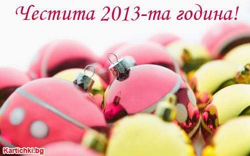 Честита 2013 година