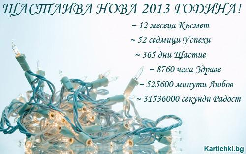 ЩАСТЛИВА НОВА 2013 ГОДИНА!