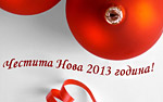 Честита Нова 2013 година