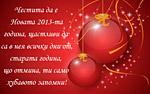 Честита да е новата 2013
