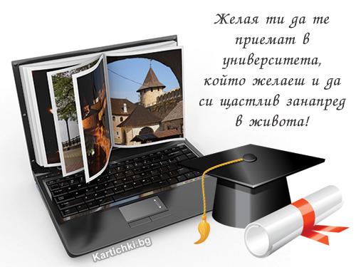 Пожелание за университета