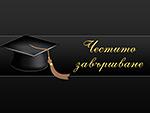 Честито завършване