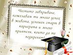 Пожелавам ти много успехи в живота
