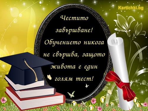 Пожелание за завършване