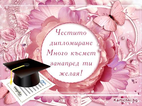 Честито дипломиране