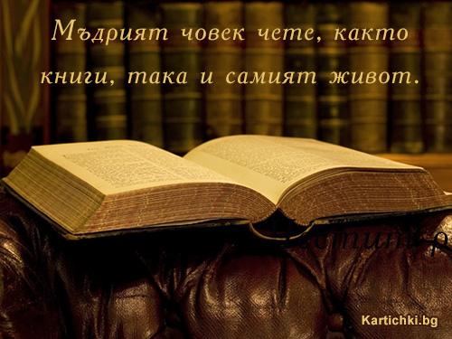 Мъдрият човек чете