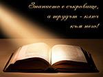 Знанието е съкровище