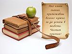 Знанията ти дават всичко нужно