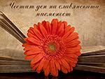 Честит ден на славянската писменост
