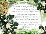 Картичка с пожелание за Мария