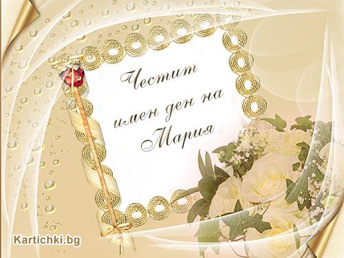 Честит имен ден на Мария