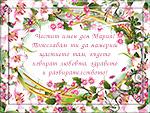 Пожелание за имен ден Мария