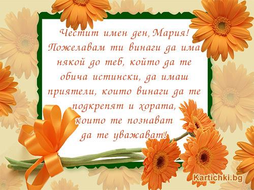 Пожелание за теб Мария