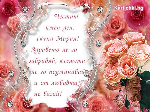 Честит имен ден скъпа Мария