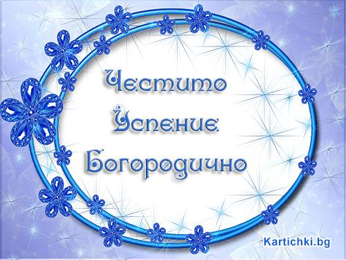 Честито Успение Богородично